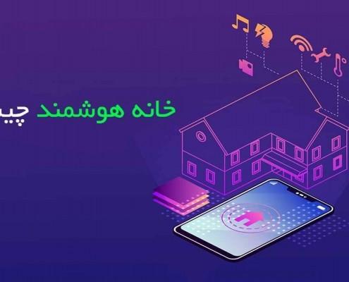 1. خانه هوشمند چیست؟