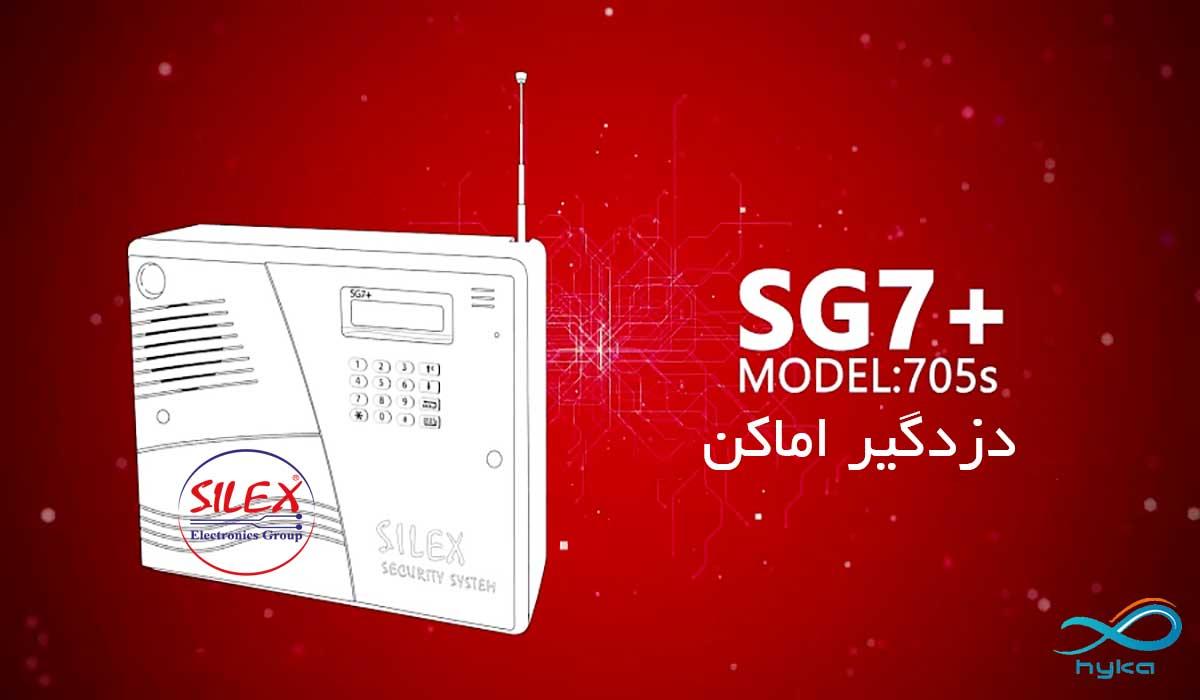 دزدگیر سایلکس مدل SG7+