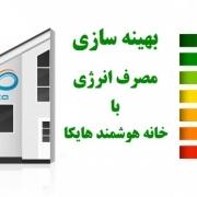 بهینه سازی مصرف انرژی با خانه هوشمند هایکا