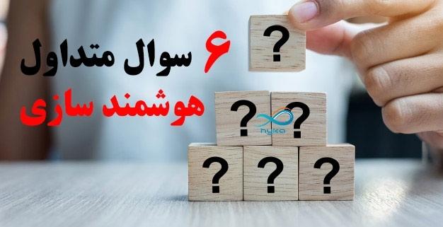 سوالات متداول هوشمند سازی