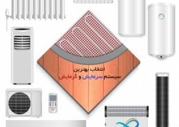 انتخاب بهترین سیستم سرمایش گرمایش