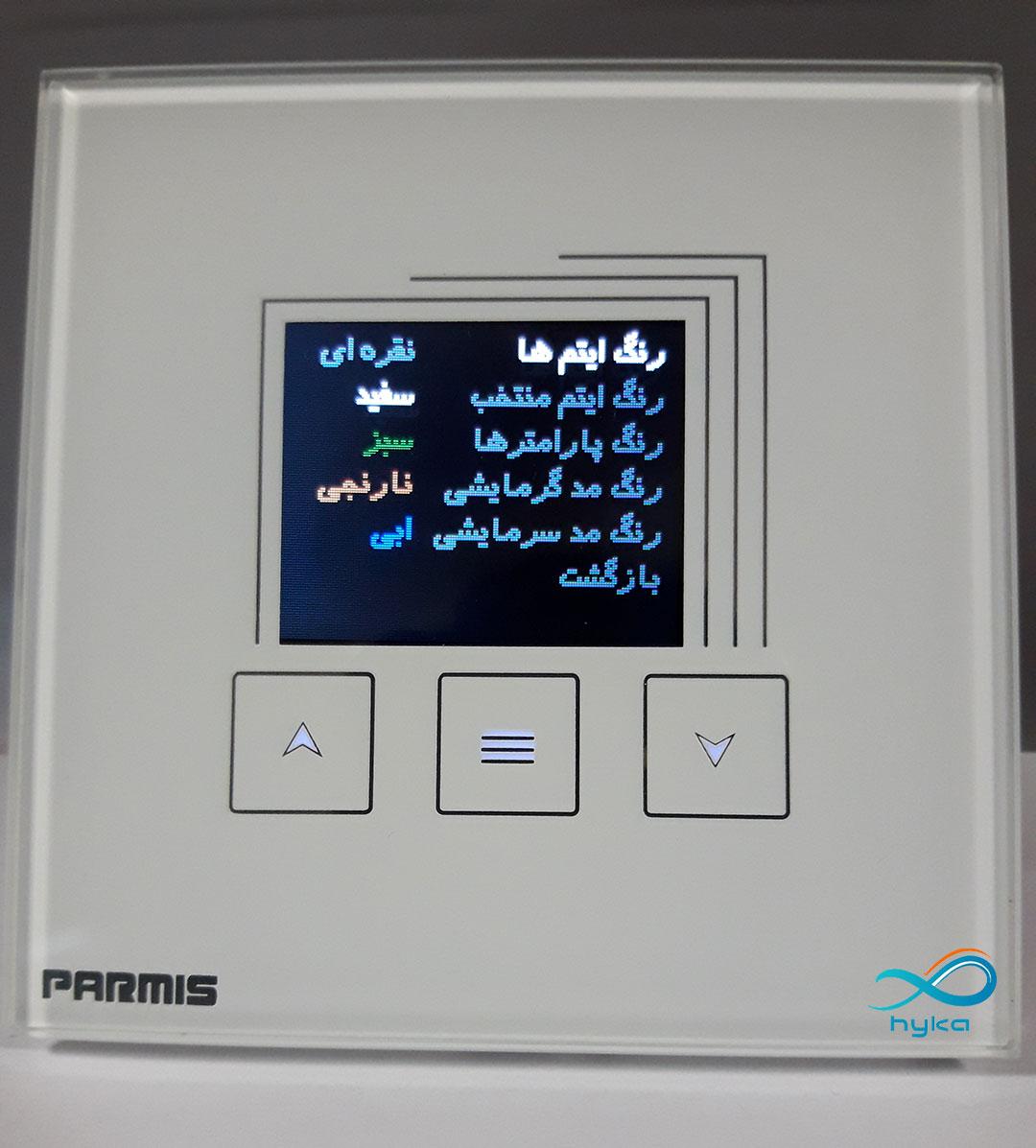 تنظیمات-صفحه-نمایش ترموستات