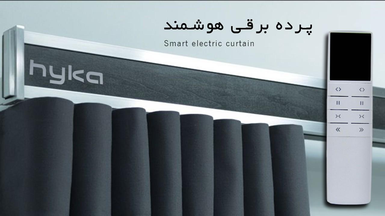 پرده برقی هوشمند